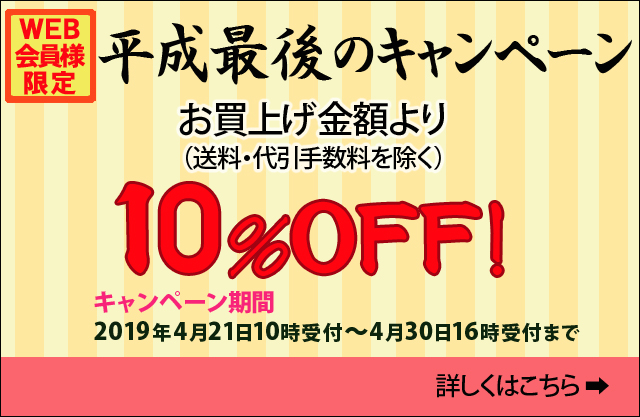 【WEB会員様限定】平成最後のキャンペーン!商品代10%OFF!