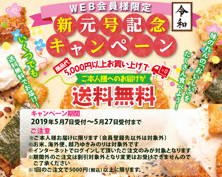 【WEB会員様限定】新元号記念キャンペーン